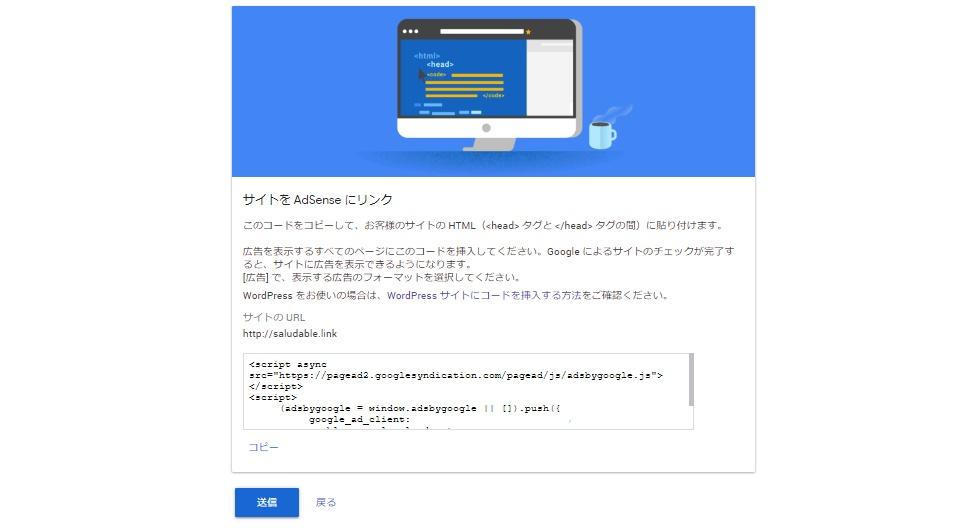 Googleアドセンスのリンクをサイトにリンクする画面