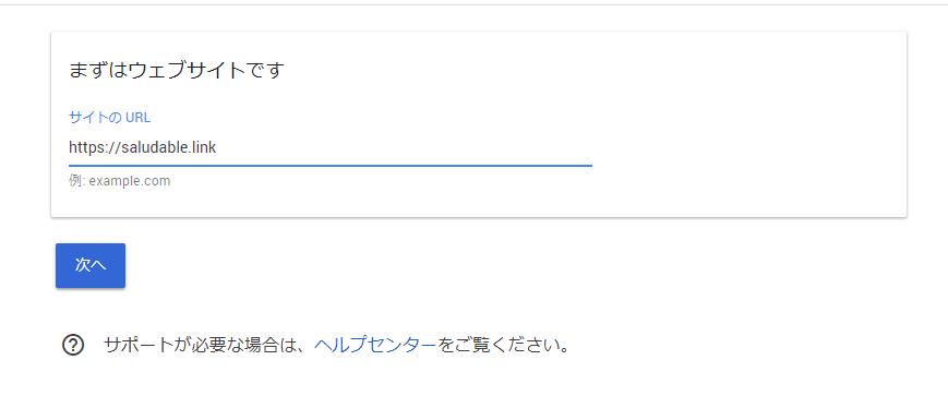 Googleアドセンスのウェブサイト追加画面