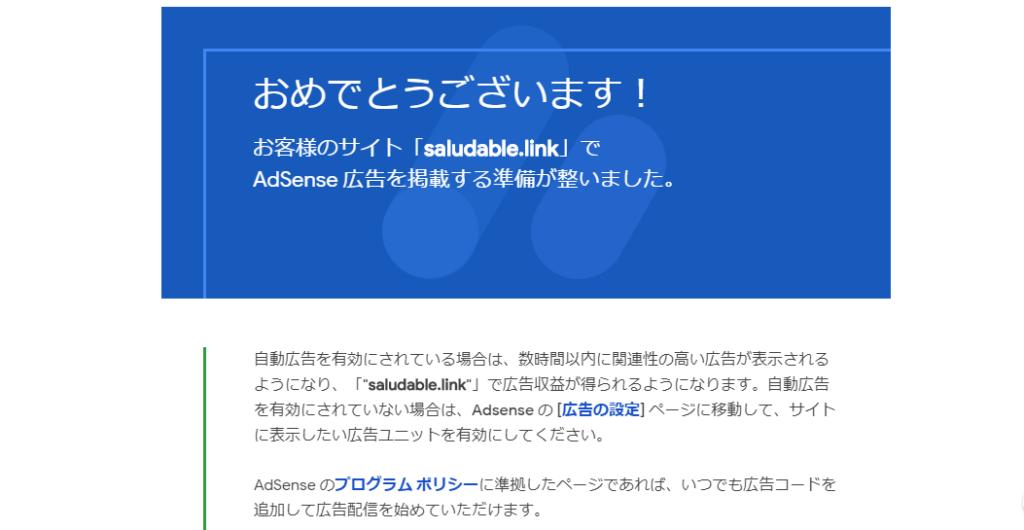 Googleアドセンスの広告申請許可画面