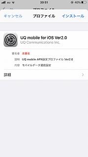 UQモバイルの機種変更時のプロファイルのインストール画面2
