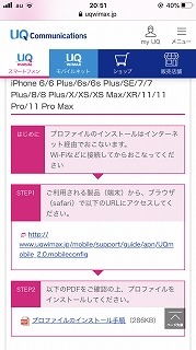 UQモバイルの機種変更時のプロファイルのインストール画面1