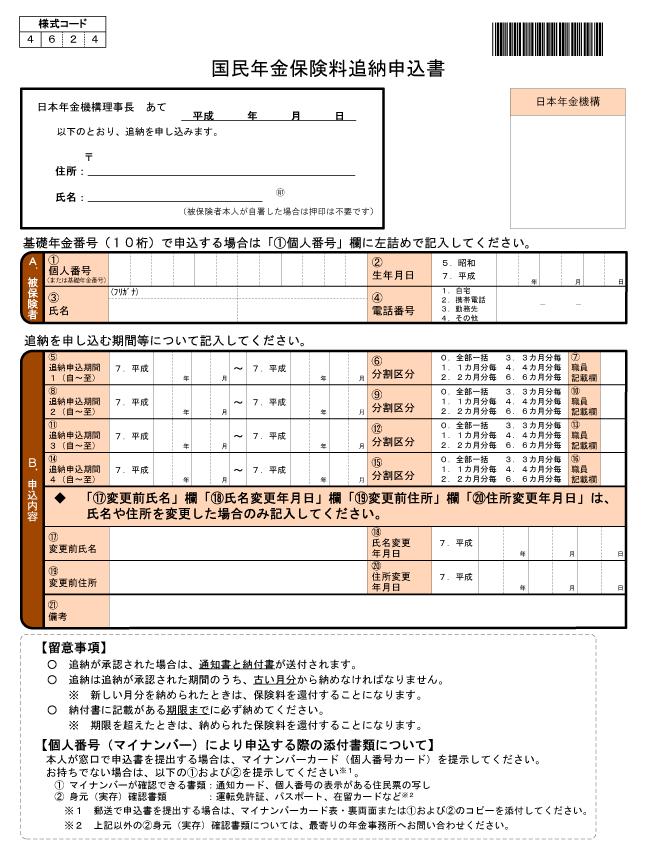 国民年金保険料追納申込書
