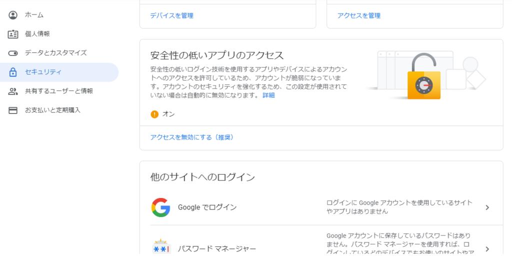 Gmailのセキュリティ設定画面