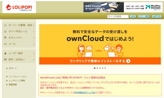 ロリポップでのowncloudのインストール画面