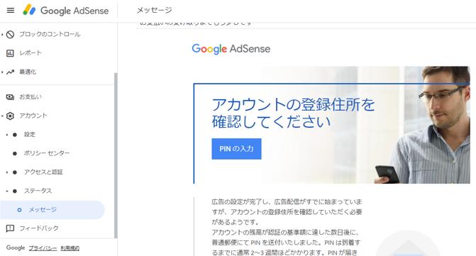 Googleアドセンスの登録住所を確認するためのPINの入力先