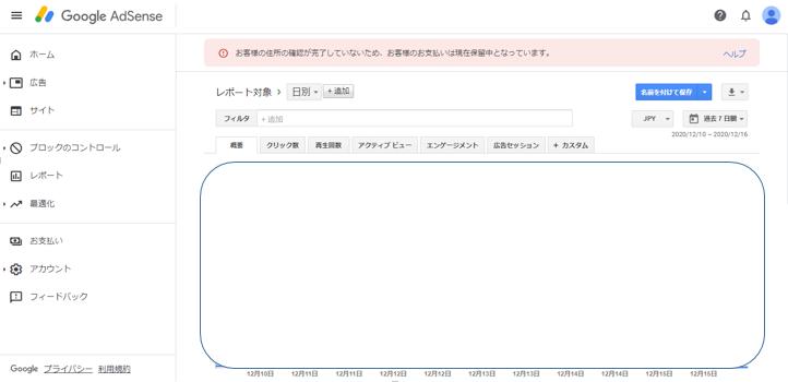 Googleアドセンスの登録住所を確認するためのPINの入力先として辿りつく画面