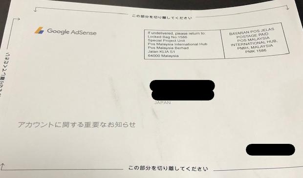 GoogleアドセンスからPINコードを知らせるために送付される手紙