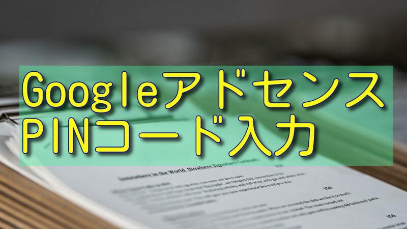 Googleアドセンスの住所確認のためのPIN入力
