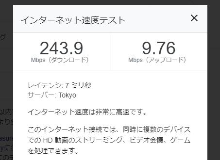 J:COMの320Mコースで有線で繋いだ際のインターネット速度