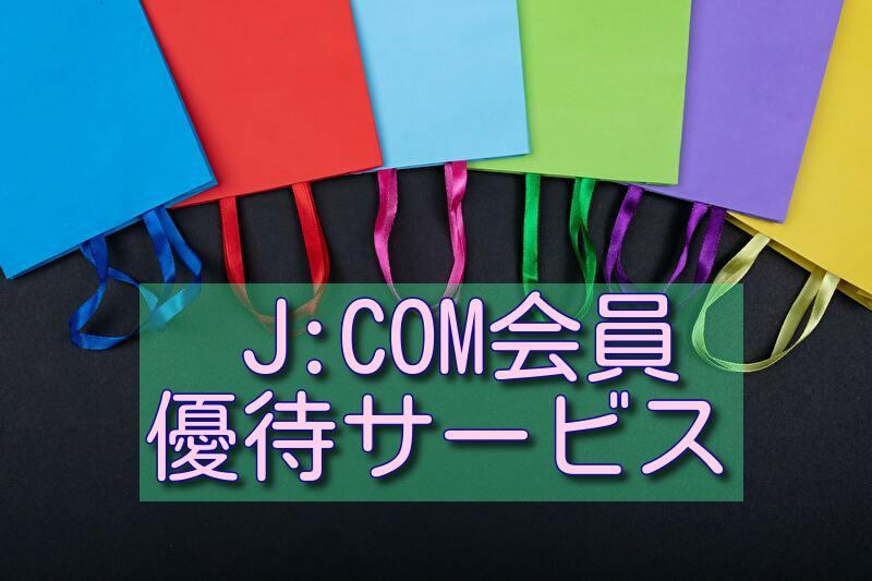 J:COM特典