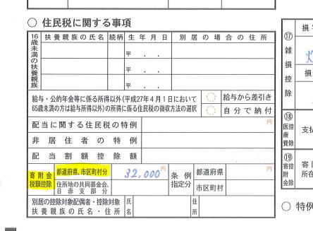 確定申告書A第二表の、住民税に関する事項の、寄附金税額控除欄